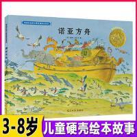 诺亚方舟彼得史比尔硬壳儿童绘本故事书0-2-3-6-8岁4-5低幼亲子阅读图画书籍幼儿园宝宝睡前阅读物图书籍童书