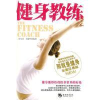 健身教练9787802138223海潮出版社刘建华编刘雪涛【正版图书,品质无忧】