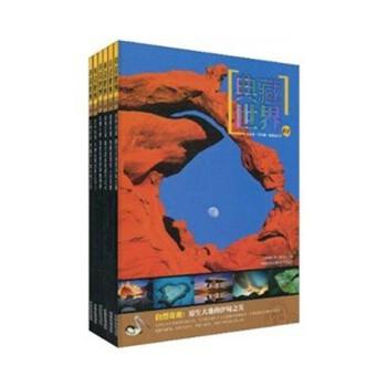 典藏世界(6卷)