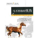 中国新锐作家方阵・当代青少年小说读本--马不停蹄的忧伤
