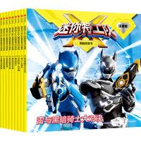 迷你特工队X图画故事书注音版 第二辑(全9册)