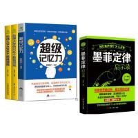 3本思维训练书籍 《超级记忆力+哈佛大学1000个思维游戏+500个数独游戏》+墨菲定律启示录聪明人都爱玩的逻辑思维游