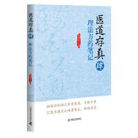 医道存真 肆 理法方药笔记 吴南京著 中国科学技术出版社9787504674616