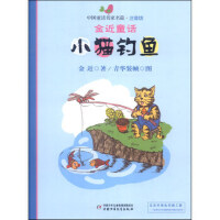 中国童话名家名篇注音版 金近童话-小猫钓鱼 9787514813722
