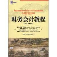 【老书收藏#】财务会计教程(原书第10版). /[美]查尔斯(Charles T.Horngren)、[美]加里(Ga