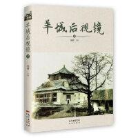 【新书店正版】羊城后视镜②杨柳花城出版社9787536082571
