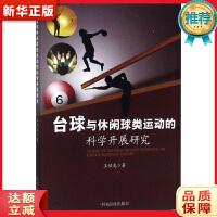 台球与休闲球类运动的科学开展研究 王伯龙 9787520800044 中国商业出版社