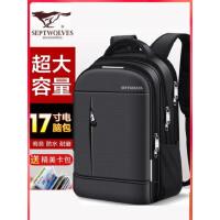七匹狼双肩包男大容量男士旅游背包超大电脑包书包休闲商务旅行包