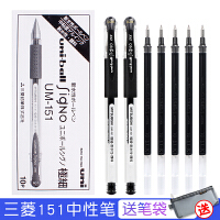 日本进口uniball 笔三菱UM-151中性笔mitsubishi签字笔0.5笔芯学生用考试财务用批发UMN151书写