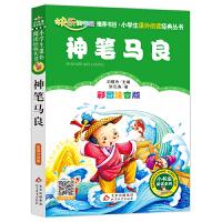 神笔马良(彩图注音版)小学生语文新课标必读丛书