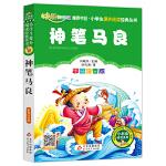神笔马良(彩图注音版)小学生语文新课标必读丛书 2万多名读者热评!