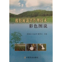 香蕉树栽培管理技术 9787109209749 中国农业出版社【直发】 达额立减 闪电发货 80%城市次日达!