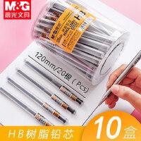 晨光0.5自动笔铅芯0.7mm不易断铅活动铅心树脂笔心标准HB小学生儿童铅笔优品替芯2B不断芯彩色笔芯铅芯2h替芯