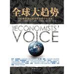 全球大趋势 (美)约瑟夫•E.施蒂格利茨,阿伦•S.埃德林 南海出版公司 9787544251