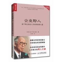 【 企业管理书籍】企业即人 松下幸之助以人为本的经营之道 松下幸之助 销售技巧书籍 说话人力资源行