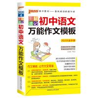 20图解速记--4.初中语文万能作文模板(通用版)48K