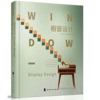 橱窗设计Window Display Design品牌服装店时尚服饰橱窗展示书籍 品牌形象 时尚元素 陈列设计 品牌生