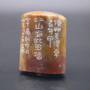 《江山如此多娇》王明善-全手工篆刻印章(小)