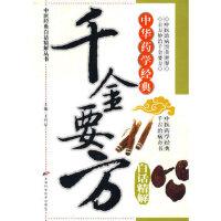 千金要方白话精解王竹星9787530853634天津科学技术出版社