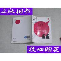 [二手旧书9成新]对话下一代网络 /中国通信学会、中兴通迅学院 ?