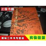 【二手9成新】王蘧常章草选【A3】王蘧常上海书画出版社