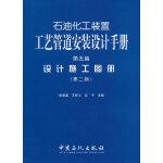 石油化工装置工艺管道安装设计手册.第5篇,设计施工图册(第二版)