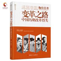 变革之路 中国历朝改革得失
