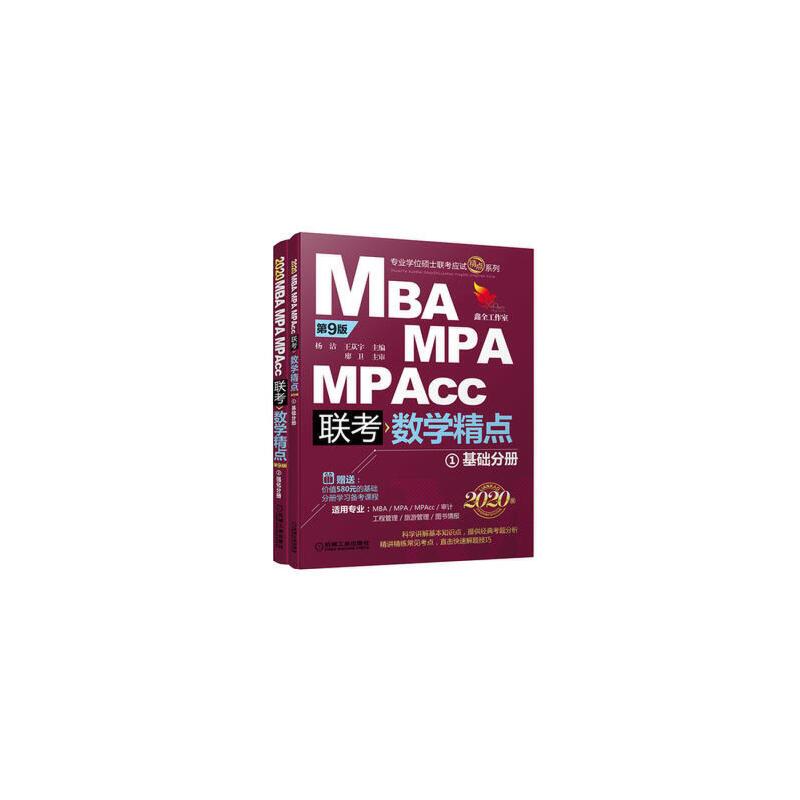 2020机工版精点教材 MBA、MPA、MPAcc管理类联考 数学精点 第9版(赠送价值580元的基
