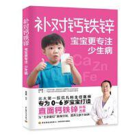 【正版直发】补对钙铁锌宝宝更专注少生病 梁芙蓉 9787518423552 中国轻工业出版社