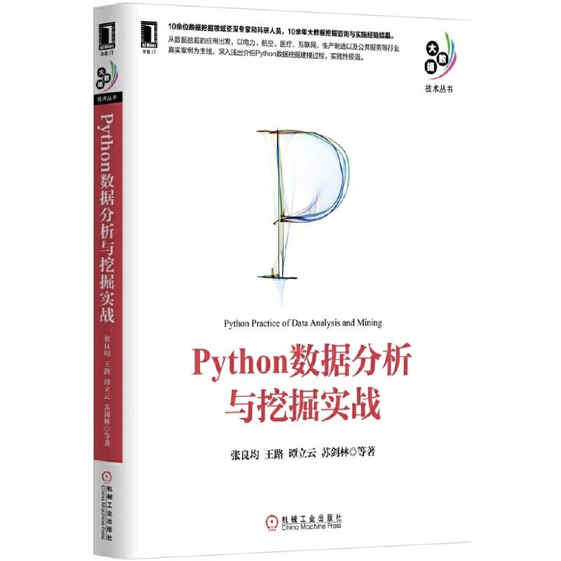 Python数据分析与挖掘实战10余位资深大数据专家结合10余年数据挖掘与实施经验,通过10余个真实的案例为10余个行业的数据挖掘给出了解决方案,并提供相关的建模文件和源代码