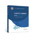 无机化学习题解答(第四版)
