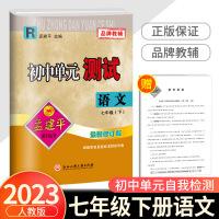 孟建平 初中单元测试 七年级下册 语文 人教版