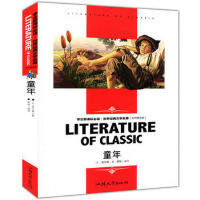 学生新课标必读・世界经典文学名著:童年 高尔基 9787565812811