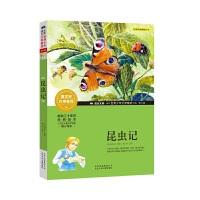 正版全新 成长文库・世界少年文学精选:昆虫记(青少版)