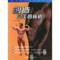 【正版现货当天发】创造的体格:肌肉健美者完全手册 刘明 9787538425284 吉林科学技术出版社