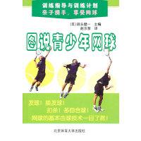训练指导与训练计划:图说青少年网球 田头健一 北京体育大学出版社 9787811008388