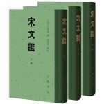 宋文鉴(全3册)