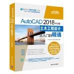 AutoCAD 2018中文版土木工程设计从入门到精通