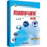 网络营销与策划 第2版