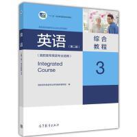 英语综合教程-3-(第二版)-(高职高专英语专业适用)