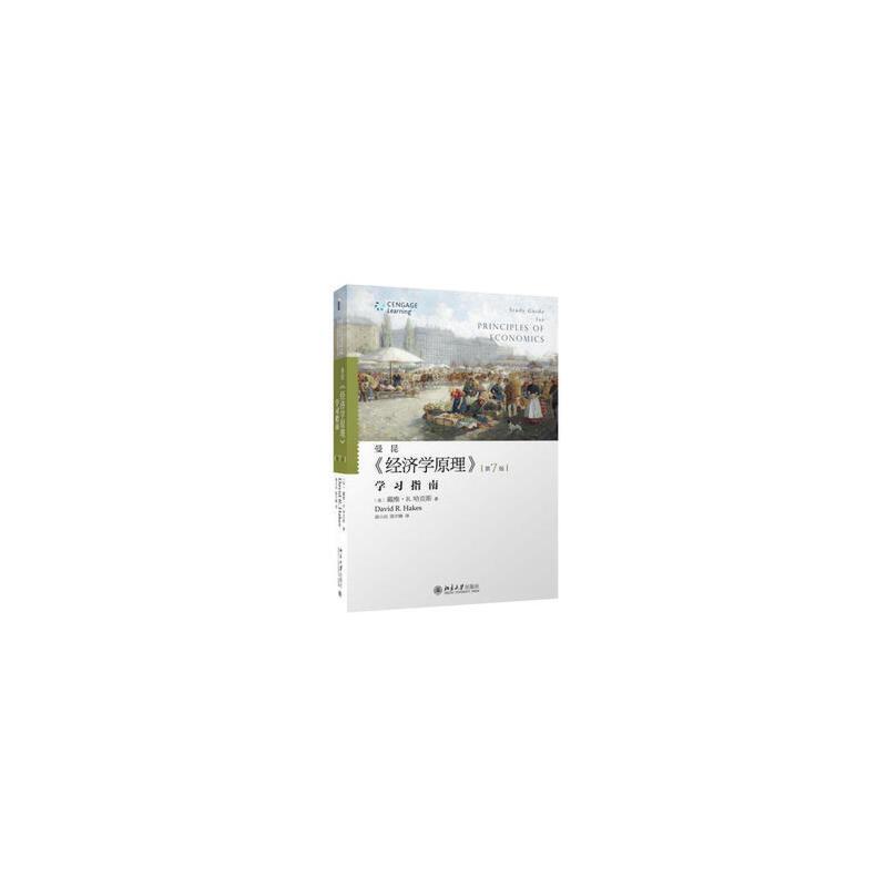 《经济学原理》(第7版)学习指南