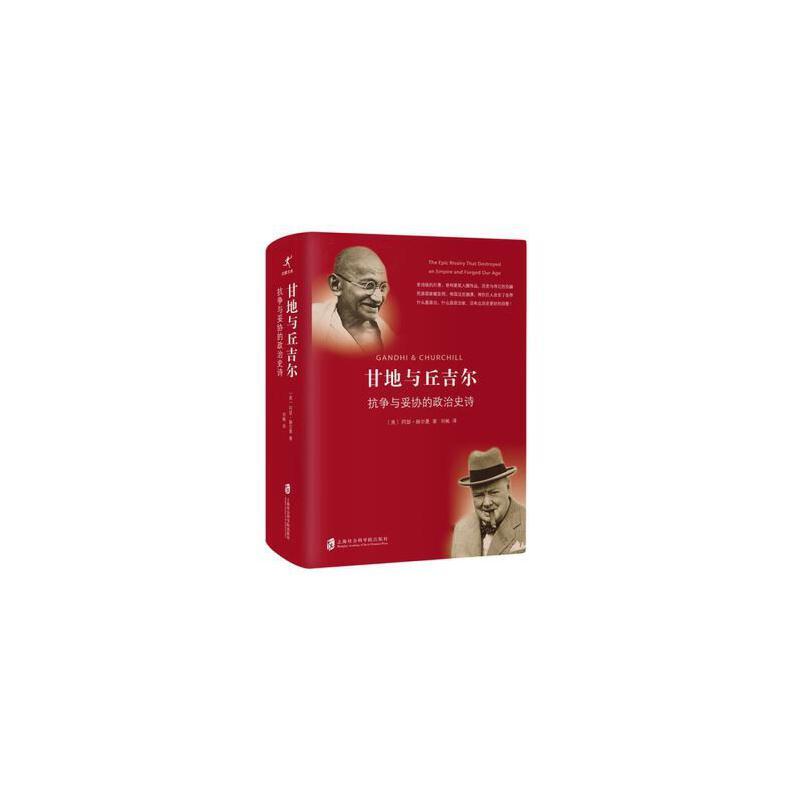 甘地与丘吉尔:抗争与妥协的政治史诗 史诗级的巨著,普利策奖入围作品,历史与传记的交融