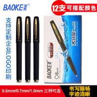宝克1.0中性笔大容量PC1828磨砂签字笔0.5mm学生0.7文具用品黑色水笔商务办公支持定制