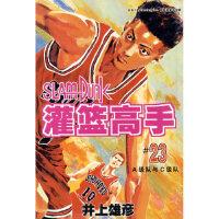 【新书店正版】灌篮高手(23)(日)井上雄彦,邹宁9787806649268长春出版社
