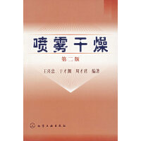 【二手旧书9成新】喷雾干燥(第二版)王喜忠,于才渊,周才君9787502540623化学工业出版社