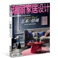 瑞丽家居设计杂志2020年6月 潮流时尚室内设计创意装修