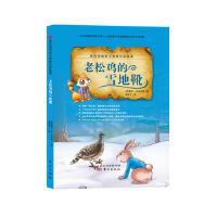 西风妈妈和小动物们的故事 老松鸡的雪地靴 [美]桑顿W.伯吉斯 周亚平 译