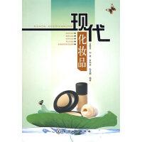 现代化妆品 吕维忠 等编著 9787122039422 化学工业出版社