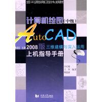 计算机绘图(中级)――AutoCAD2008版三维建模与深入运用上机指导手册