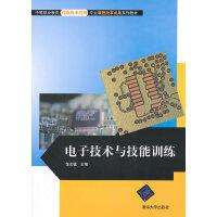 电子技术与技能训练(中等职业教育机电技术应用专业课程改革成果系列教材)